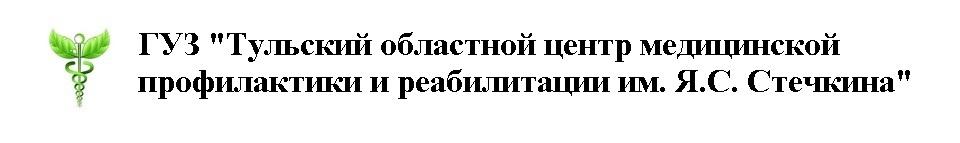 """ГУЗ """"Тульский областной центр медицинской профилактики и реабилитации им. Я.С. Стечкина"""""""